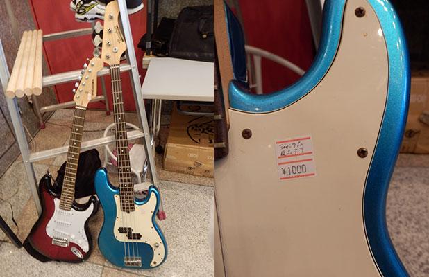 エレキギター「1000円」