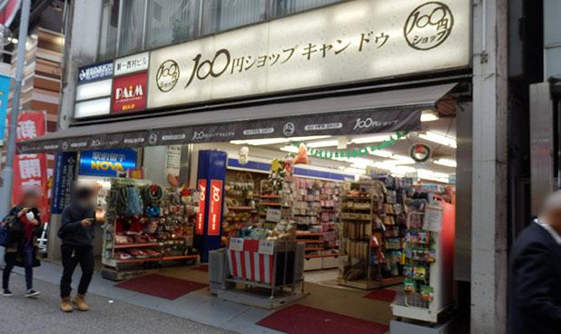 Can★Do(キャンドゥ)所沢店