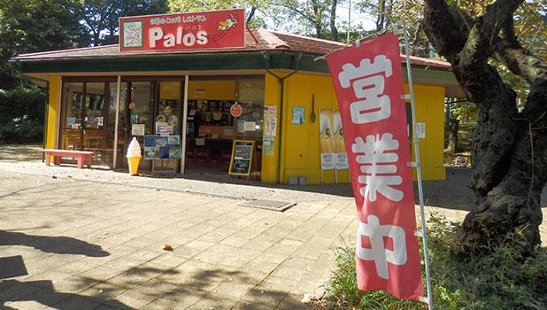 喫茶売店「Palos(パロス)」