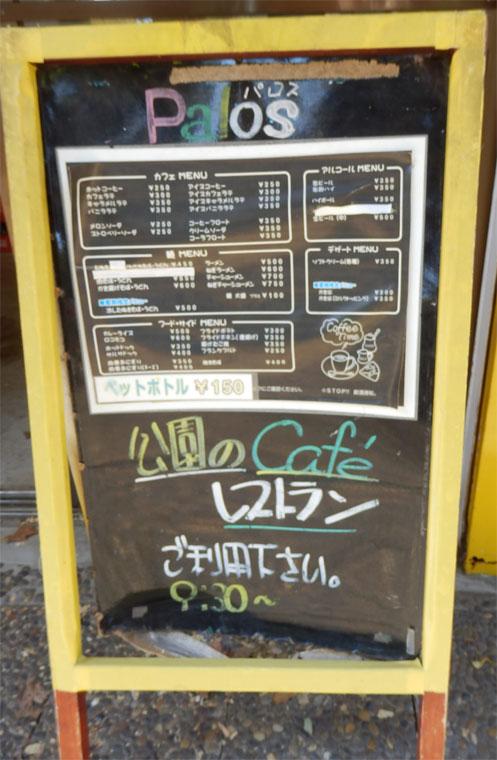 喫茶売店「Palos(パロス)」メニュー