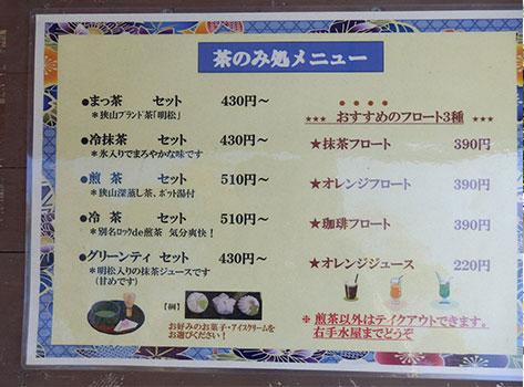 茶室「彩翔亭」メニュー