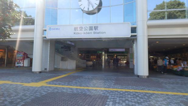 「航空公園駅」に到着です