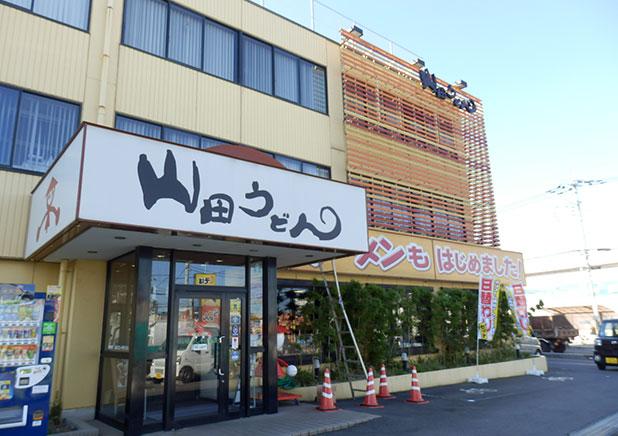 所沢「山田うどん 本店」で「冷やしたぬき(280円)」と「ミニ玉子丼(250円)」