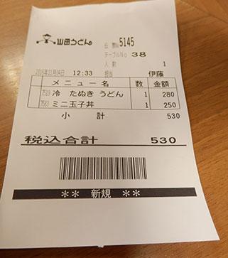 お会計530円