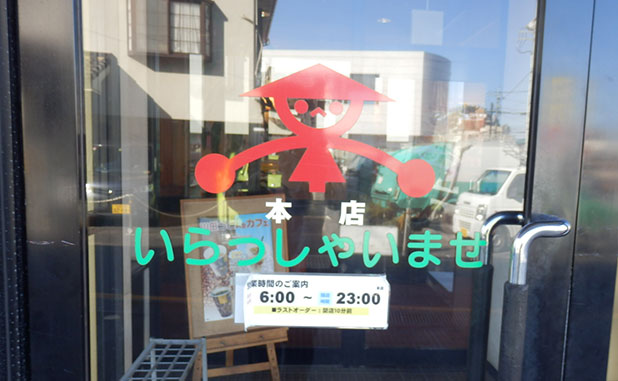 「山田うどん 本店」