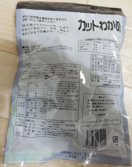 「カットわかめ(50円)」の裏