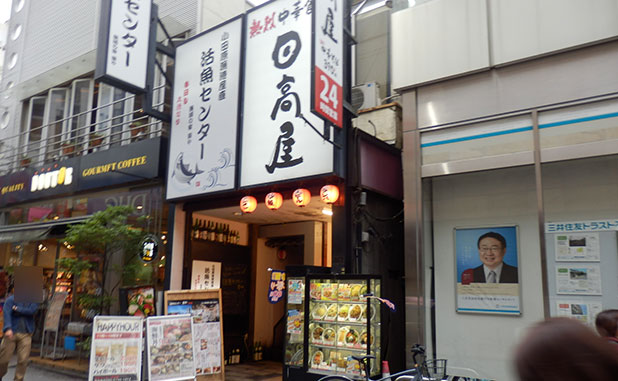 「日高屋 所沢店」で「冷凍生餃子30ケ入(500円)」をテイクアウト