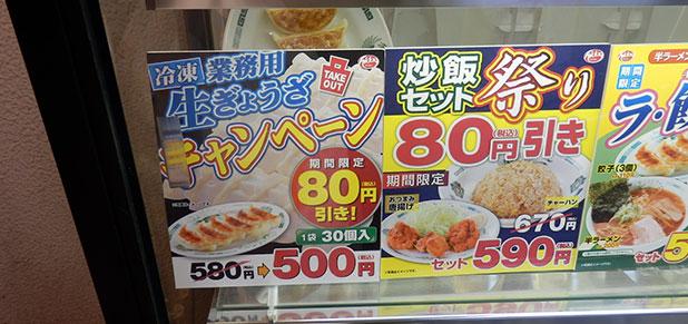 「580円→500円」80円引き!