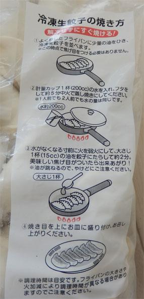 「冷凍生餃子」焼き方