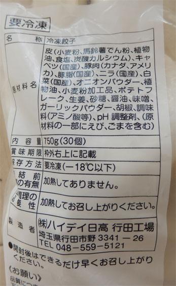 「冷凍生餃子」成分