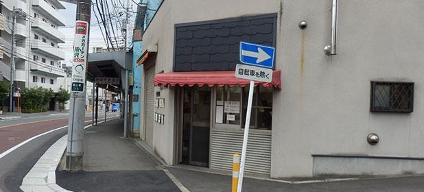 所沢「いちかわや米店」の「焼きだんご」