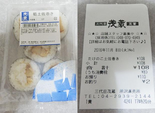 筍土佐巻き(108円)