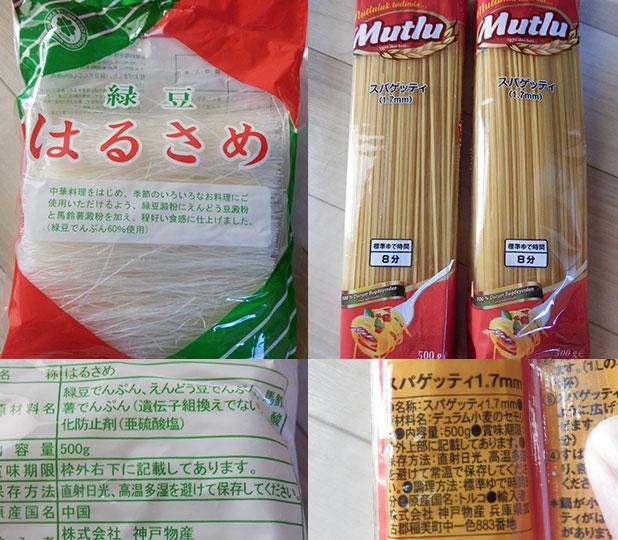「緑豆春雨/500g(215円)」「パスタ/500g(87円)」