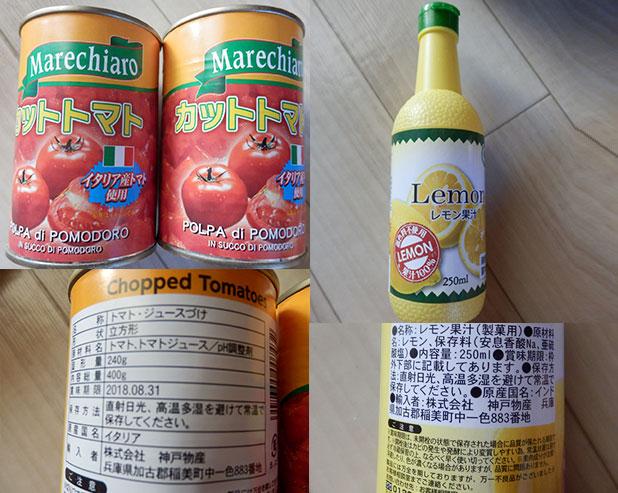 「カットトマト缶詰(68円)」「レモン果汁/250ml(97円)」