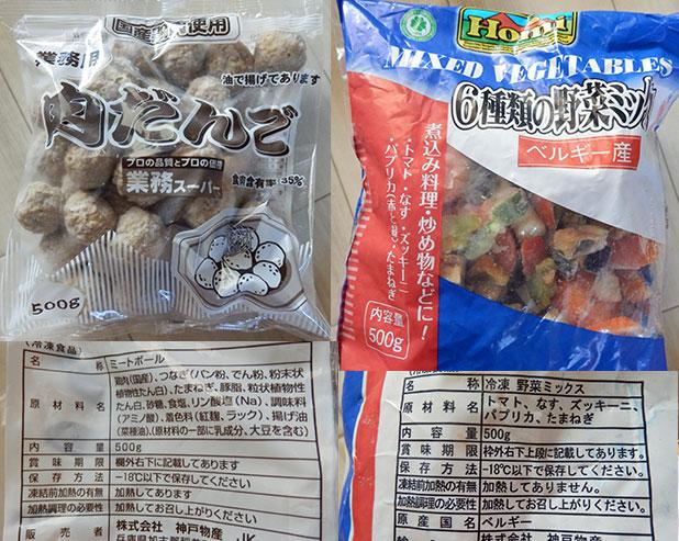 冷凍食品「肉団子/500g(160円)」「6種類の野菜ミックス/500g(118円)」