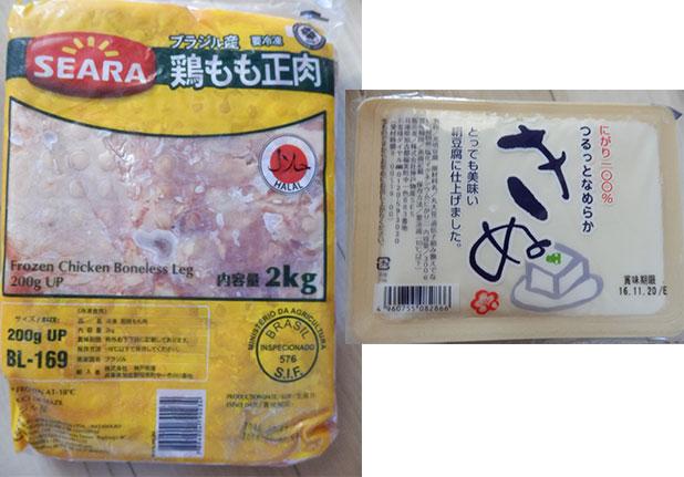 「冷凍鶏モモ肉/2kg(595円)」「豆腐(26円)」