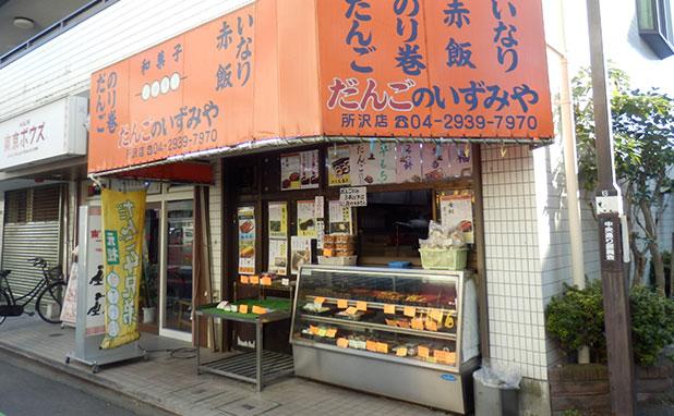 所沢「だんごのいずみ屋」で「焼きだんご(60円)」「ごまだんご(70円)」