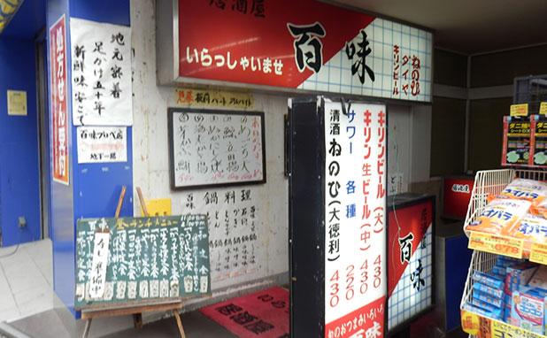 所沢「百味(ひゃくみ) 所沢プロペ店」でランチ「かつ玉子とじ定食(650円)」