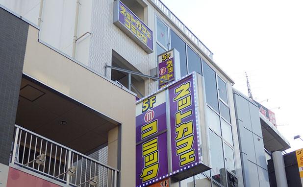 メディアカフェポパイRR 所沢店