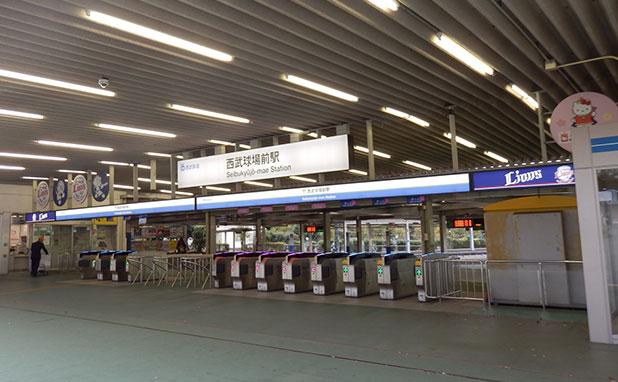 「西武球場前駅」到着