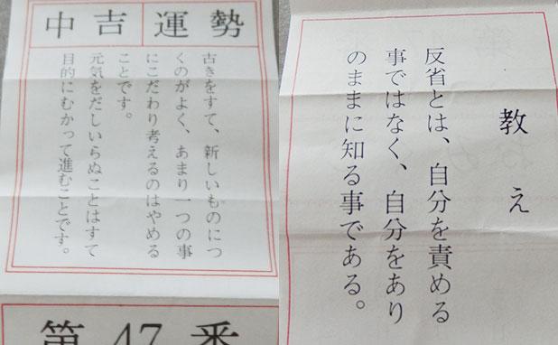 おみくじ(100円)
