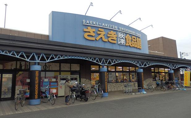 さえき秋津食品館