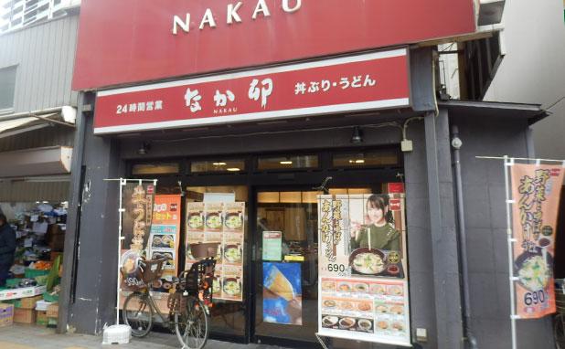 所沢駅「なか卵 所沢東町店」でモーニング「朝まぜごはん牛小鉢定食(350円)」