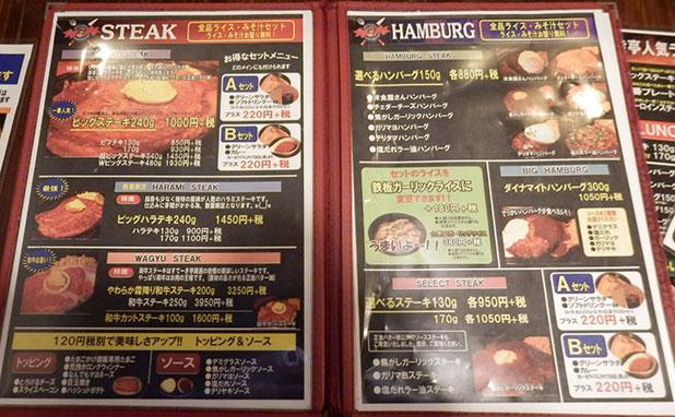 「ステーキ」「ハンバーグ」