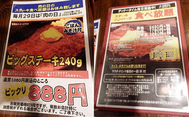 「肉の日」「食べ放題」