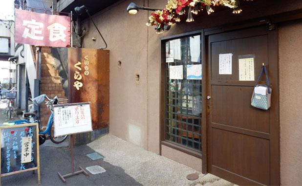 所沢駅「くいもの くらや」でランチ「日替わり定食(750円)」