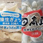 【ぎょうざの満洲】vs【日高屋】の冷凍餃子を徹底比較!どっちがおいしい!?