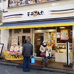 「天丼てんや 所沢店」で毎月18日の「390天丼[サンキュー天丼](390円)」[所沢駅/天丼]