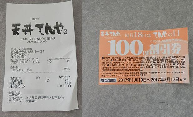 「レシート」「100円割引券」