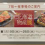 「西武 所沢店」の「冬の北海道物産展」に行ってきました