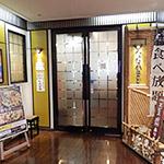 「ななかまど」でランチ「ほっけ焼き定食(850円)」[所沢駅/和食]