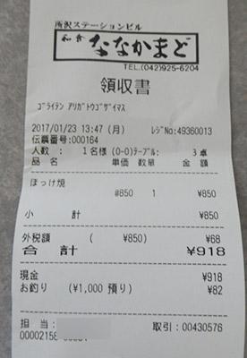 会計918円