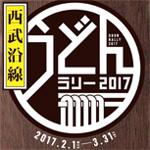 「西武沿線うどんラリー2017」が2月1日(水)から開催されます