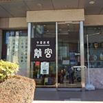 「離宮(りきゅう)」でランチ「社長定食(1620円)」[所沢駅/中華料理]