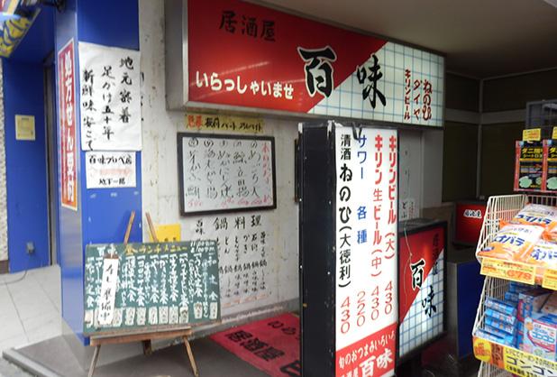 百味(ひゃくみ) 所沢プロペ店