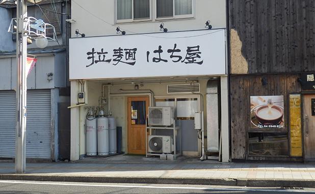 拉麺 はち屋