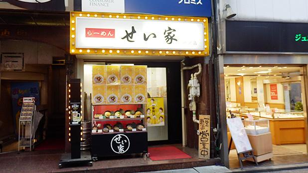「せい家 所沢店」で「らーめん(500円)」[所沢駅/ラーメン屋]