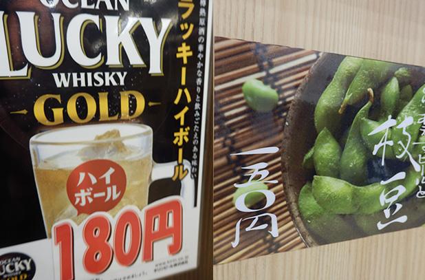 「ハイボール(180円)」「枝豆(150円)」