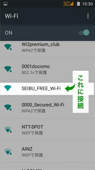 「SEIBU FREE Wi-Fi」に接続