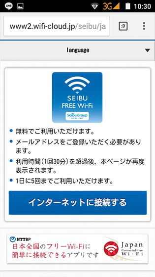 インターネットに接続