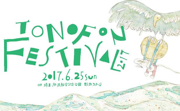 航空公園で「Tonofon Festival 2017(6/25)」[航空公園駅/ライブ・野外フェス]