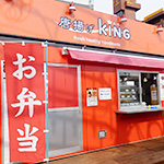 「唐揚げKING(キング)」で「フィッシュ・唐揚げ弁当(370円)」[西所沢駅/お弁当・惣菜]