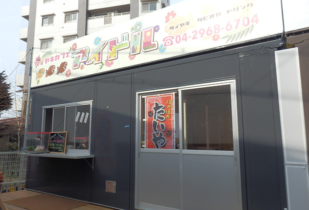 タイヤキカフェ アイドル