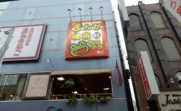 まんが喫茶ゲラゲラ 所沢店
