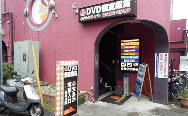 宝島24 所沢西口店